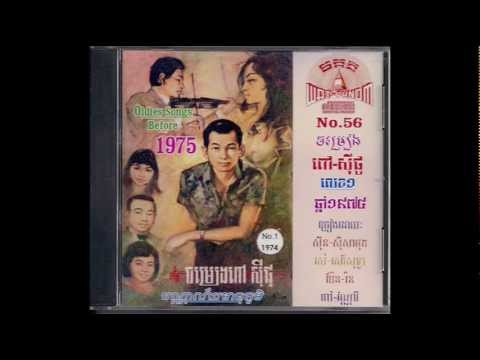 MP CD No. 56:  Lmom Huey Na Srey - Sinn Sisamouth