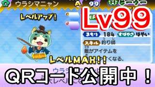 getlinkyoutube.com-【妖怪ウォッチバスターズ 月兎組】Lv99「ウラシマニャン」GET!QRコードも公開中!【攻略実況:13】