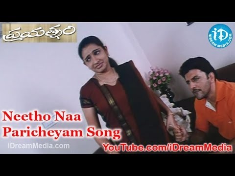 Neetho Naa Paricheyam Song - Prayatnam Movie Songs - Pruthvi - Sujitha - Krishna Bhagavan