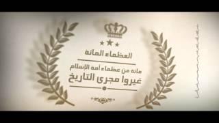 getlinkyoutube.com-العظماء المائة (1) المقدمة - جهاد الترباني (ممنتج)