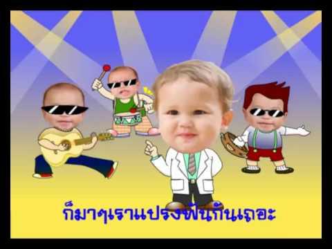 ฟ.ฟัน สวยจัง - DOCTOR KIDZ Vol.1