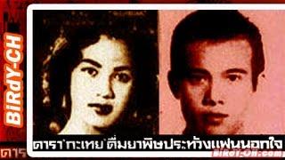 getlinkyoutube.com-ตำนานรักโลงคู่ วัดหัวลำโพง | ตำนานคำสัตย์ สาบานรักข้ามเพศ
