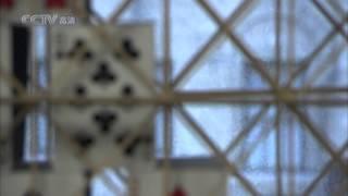 getlinkyoutube.com-【央视纪录片】《华尔街》第06集:投资之道 (720p.HDTV)