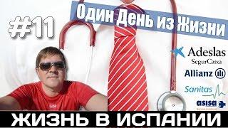 Работа русских аликанте