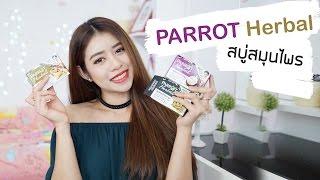 getlinkyoutube.com-สบู่สมุนไพร Parrot Herbal