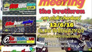 getlinkyoutube.com-สายย่อ บันทึกสดช่วงที่ 2 มิตติ้ง The Brethren Car Club Chonburi ทีมงานพ่อค้าไอซ์บริการ