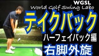 ゴルフバックスイング!WGSLテイクバック!アイアンショット!右脚外旋ハーフウェイバック【WGSLレッスン】WGSLレッスンgolfドライバードラコンアイアンアプローチパター