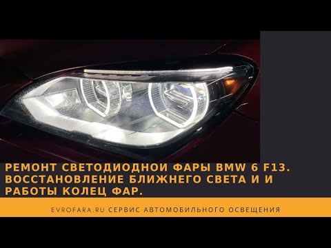 Ремонт светодиоднои фары BMW F13