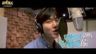 getlinkyoutube.com-이민호 イミンホ LeeMinHo 李敏镐 +羽泉《赏金猎人》Bounty Hunters主题推廣曲《奔跑》Run Official MV