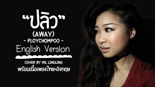 getlinkyoutube.com-ปลิว - PLOYCHOMPOO - เวอร์ชั่น ENGLISH [COVER] by Ms.LingLing