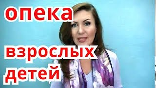 getlinkyoutube.com-ОПЕКА ЗАТЯНУЛАСЬ/ВЗРОСЛЫЕ ДЕТИ