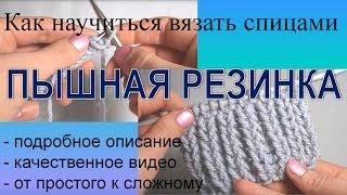 getlinkyoutube.com-Вязание спицами  Пышная резинка