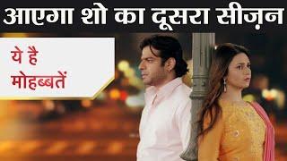 Yeh Hai Mohabbatein: This news surely make Divyanka Tripathi & Karan Patel's fans HAPPY | FilmiBeat