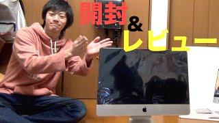 【商品紹介】iMac買ってみた!