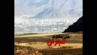 getlinkyoutube.com-زامل _ واليوم يا نجران شلوك أربعة _ انصار الله 2016