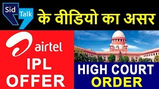 AIRTEL Exposed on its IPL Free & LIVE OFFER | SidTalk के वीडियो का असर | High Court ORDER