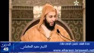 السموأل و بعض أخلاق الجاهلية - الشيخ الحافظ سعيد الكملي