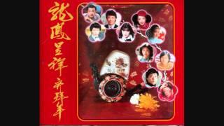 getlinkyoutube.com-東尼群星 - 十全十美連串曲 【新年歌non-stop】