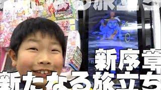 getlinkyoutube.com-オレカバトル 新序章 怒る蛇ムシュフシュ | HARU-Slam