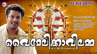 getlinkyoutube.com-വൈമേലിക്കാവിലമ്മ | VAIMELIKKAVILAMMA | Hindu Devotional Songs Malayalam | MadhuBalakrishnan