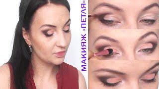 """getlinkyoutube.com-УРОКИ МАКИЯЖА.Как сделать макияж в ТЕХНИКЕ """"ПЕТЛЯ""""/ КАК ДЕЛАТЬ МАКИЯЖ!"""