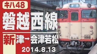 getlinkyoutube.com-【車窓.com】キハ48「磐越西線」新津~会津若松