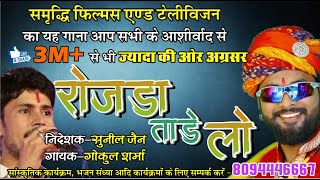 getlinkyoutube.com-Rojda ।  रोजड़ा  | Rajasthani Dj Hit | Like Music Rajasthani