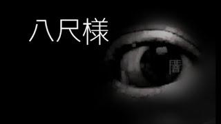 getlinkyoutube.com-「八尺様」都市伝説・怪談・怖い話朗読シリーズ