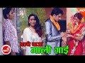 New Comedy Panche Baja पन्चे बाजा Dohori Song 20152072 | Bimal Adhikari