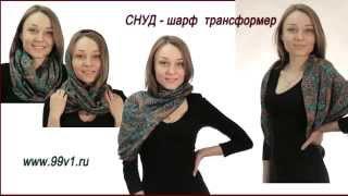 getlinkyoutube.com-Снуд, шарф-трансформер. Как носить. Мастер-класс.