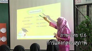 getlinkyoutube.com-ภาษาไทย ป.6 การแต่งกลอนสุภาพ ครูบังอร สุไลมาน