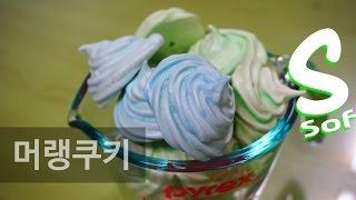 getlinkyoutube.com-솜사탕맛 [머랭쿠키] 만들기 MeringueCookies