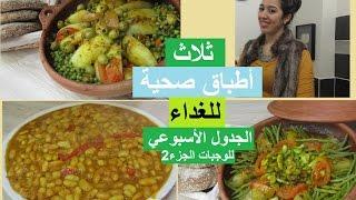 getlinkyoutube.com-3 أطباق صحية للغداء  أكل متوازن متكامل 🍆🍽 #جدول_أسبوعي_للوجبات الجزء 2 📅