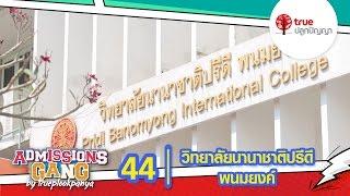 AdGang60 : 44 วิทยาลัยนานาชาติปรีดี พนมยงค์