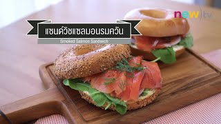 getlinkyoutube.com-CIY - cook it yourself EP20 [1/3] โฮมเมดแซนด์วิช : แซนด์วิชแซลมอนรมควัน  20/12/14
