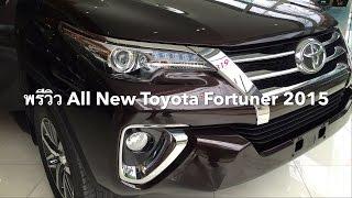getlinkyoutube.com-พรีวิว All New Toyota Fortuner 2015 รุ่น 2.8V A/T 4WD ราคา 1,599,000 บาท