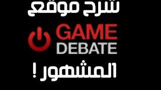 getlinkyoutube.com-شرح موقع game debate الرائع لمعرفة مواصفات متطلبات تشغيل الالعاب