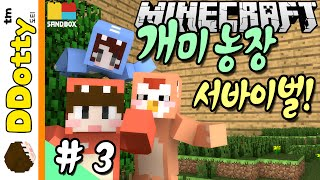 getlinkyoutube.com-오워↗빠↑빠↘!! [개미농장: 서바이벌 #3편] 마인크래프트 Minecraft - AntFarm Survival - [도티]