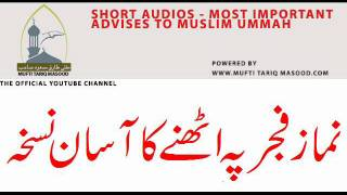 getlinkyoutube.com-Namaz-e-Fajar pay Uthne ka asan tareeqa by Mufti Tariq Masood