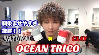 getlinkyoutube.com-OCEAN TRICO ナチュラル✖︎クレイがお気に入り!