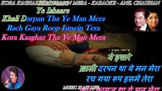 Kora Kaghaz Tha Ye Man Mera - Karaoke With Scrolling Lyrics Eng. & हिंदी width=