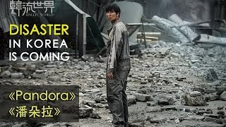 getlinkyoutube.com-Korean Disaster film 'PANDORA 潘多拉' 金南佶災難大片影射韓國現狀 (CC for SUB)