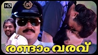 getlinkyoutube.com-Malayalam Full Movie Randam Varavu | Jayaram comedy Movies [HD]