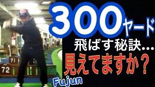 getlinkyoutube.com-ゴルフ300ヤード飛ばすダウン半径!勿論右足ベタ足【Fujun】WGSLスイングコンサルレッスンgolfパターアイアンドラコンドライバー