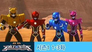 getlinkyoutube.com-최강전사미니특공대 시즌1-1화~3화