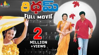 getlinkyoutube.com-Rhythm Telugu Full Movie | Arjun, Jyothika, Meena | Sri Balaji Video