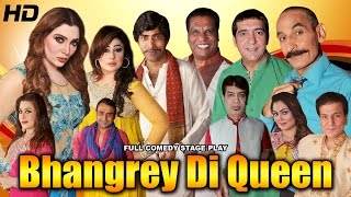 getlinkyoutube.com-BHANGREY DI QUEEN (2016 FULL DRAMA) IFTIKHAR TAKHUR & KHUSHBOO BRAND NEW PAKISTANI STAGE DRAMA