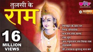 New Ram Bhajan Hindi 2017 | Shree Ramchandra Kripalu Bhajman | Best Ram Bhajans HD