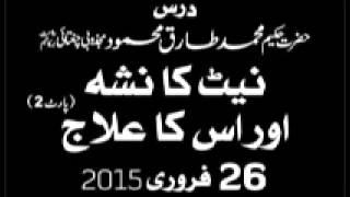 Ubqari Dars 26 Feb. 2015 Net Ka Nasha Hakeem Tariq Chughati