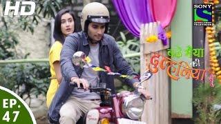 Bade Bhaiyya Ki Dulhania - बड़े भैया की दुल्हनिया - Episode 47 - 21st September, 2016
